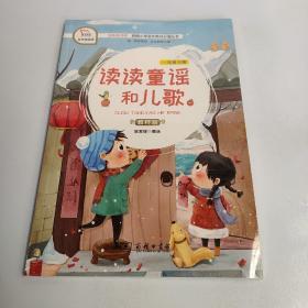 读读童谣和儿歌1(一年级下册教材版有声朗读版)/快乐读书吧·统编小学语文教材必读丛书