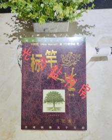 标杆人生(中文新版)