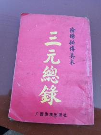 三元总录 阴阳秘传真本