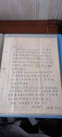 首都师范大学中文系郭谦教授信札一通1页有封