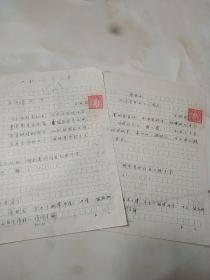 浏阳河诗词主编 李维国 诗词竞赛稿 湖南浏阳县