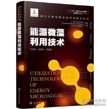 现代生物质能高效利用技术丛书:能源微藻利用技术(精装)