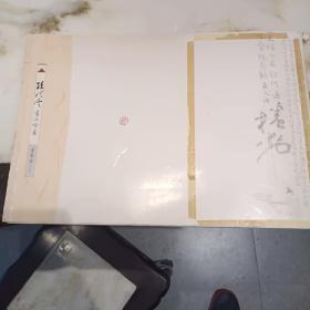 签名本   孙晓云书法绘画   签名本  终身 保真