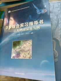 3S综合实习指导书——以野鸭湖湿地为例