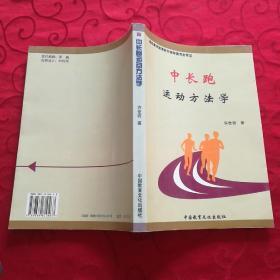 高校素质教育教材编审委员会审定:中长跑运动方法学