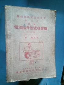 电池超外差式收音机(初级)【业余无线电装修丛书第四册】
