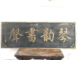 旧藏屈大均杉木描金匾,保存完好,尺寸如图。