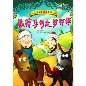 阿凡提故事画库系列丛书——像骑马的走的那样