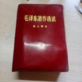 毛泽东著作选读战士读本
