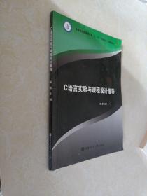 C语言实验与课程设计指导