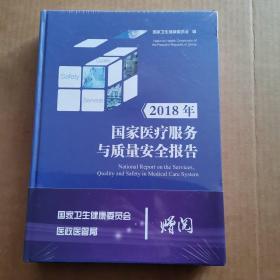 2018年国家医疗服务与质量安全报告(未开封)