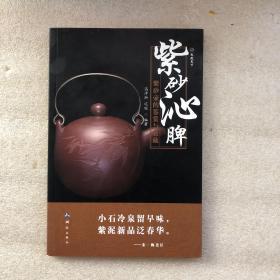 文玩天下·紫砂沁脾:紫砂壶的鉴赏与收藏【高泽灿签赠】