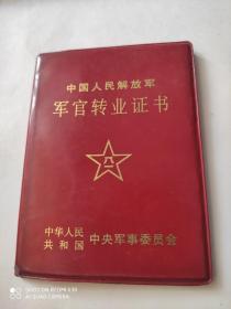 中国人民解放军军官转业证书