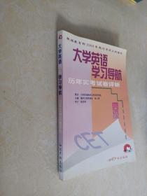 大学英语学习导航.四级.听力分册