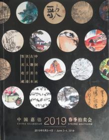 中国嘉德2019春季拍卖会