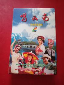 唱云南——云南旅游歌曲【1书十1光碟十1盒磁带】