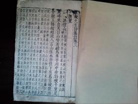 S5,明版精品古籍,明精刻本:《东坡先生诗集注》存线装一册卷3,刻印精良