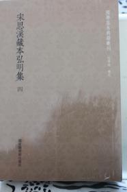 宋思溪藏本弘明集【全新未拆封,四册全】