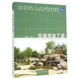 风景园林工程