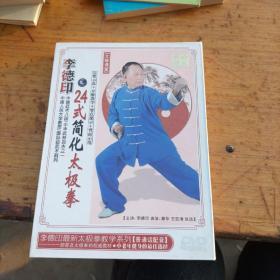 李德印24式简化太极拳DVD碟2