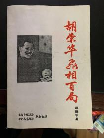 胡荣华象棋名著 《胡荣华飞相百局》北斗棋苑 宝岛象棋联合出版