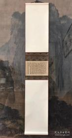 《日本古写经:心经挂轴》,原尺寸宣纸高清复制,宋锦装裱,专业装裱师装裱,工艺优良,高端大气上档次。装裱尺寸33×185cm,配锦盒