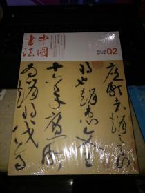 中国书法2013年第02期  (全新未拆含增刊),。