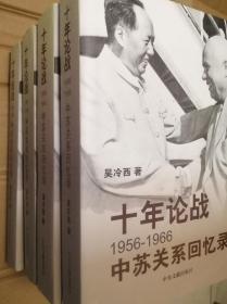 十年论战:1956-1966中苏关系回忆录