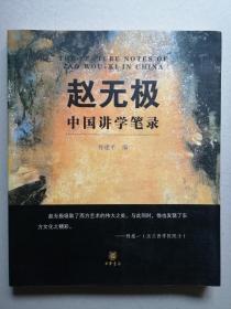 赵无极中国讲学笔录(孙建平 编)