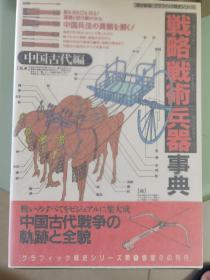 战略战术兵器事典1 中国古代篇  现货!