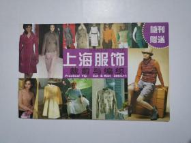 上海服饰 裁剪与编织 随刊赠送 2004.11