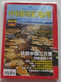 中国国家地理---秋醉中国珍藏版【全新】