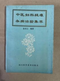 中医妇科疑难杂病治验集萃