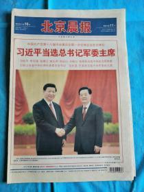 北京晨报 2012年11月16日 十八届一中全会举行