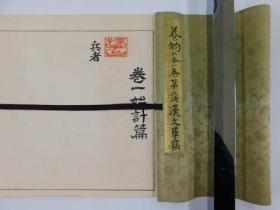 日本卷轴装《孙子兵法》二全一卷(第二次汉文草稿),至卷三谋攻篇为止。长约2.5米。日本孙子研究,古代军事兵法资料,日本影印出版,刊年不详。