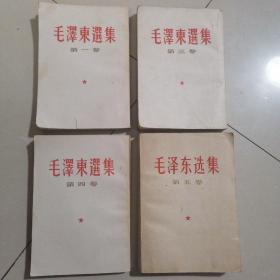 毛泽东选集(第一、三、四竖版和第五卷)4本