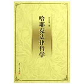 哈耶克法律哲学 复旦大学出版社 邓正来 著  著作 外国哲学  自由秩序原理.自由的宪章 正版全新图书籍Book