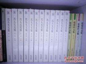 张爱玲文集(全4册 )   Y