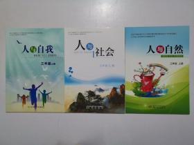 人与自我 人与自然 人与社会 三年级上册,3册合售