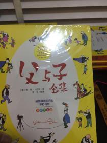 父与子全集:注音故事版 全6册