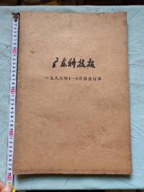 1986年广东科技报1-6月合订本