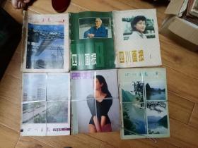 四川画报1983年、1985年一1989年共6年(每年1一6期全)共36册售