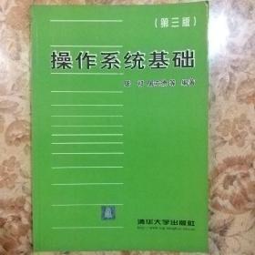 操作系统基础(第3版)