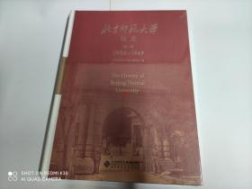 北京师范大学校史 第一卷1902-1949【全新未拆封,包中通快递】