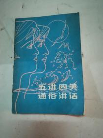 五讲四美通俗讲话(辽宁青年增刊)
