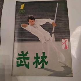 武林杂志 1982年第1期总第4期(8品16开48页目录参看书影)50702