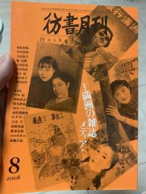 彷书月刊 特辑 满洲的杂志和媒体(日文原版)