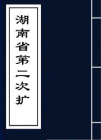 【复印件】湖南省第二次扩大行政会议汇编_1930年版旧刊