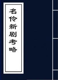 【复印件】名伶新剧考略