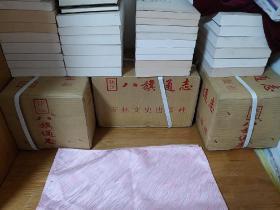 钦定八旗通志(全12册)(满洲、蒙古、汉军,北京市城区地理